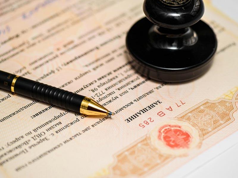 Судебное признание завещания недействительным