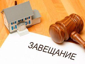 Наследование по закону в Москве